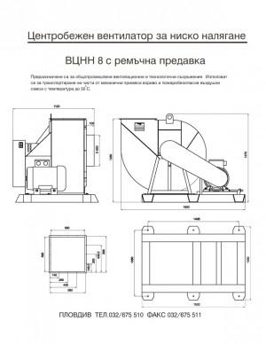 Центробежнен вентилатор за ниско налягане ВЦHH 8  с ремъчна предавка