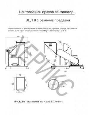 Центробежен прахов вентилатор