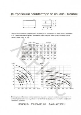 Центробежнни вентилатоеи за канален монтаж