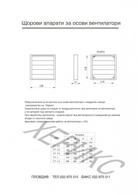 Щорови апарати за осови вентилатори